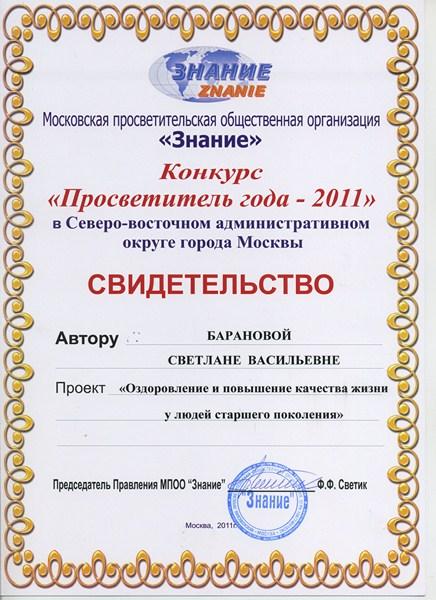Свидетельство победителя конкурса «Просветитель года - 2011»