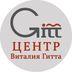 Центр Виталия Гитта