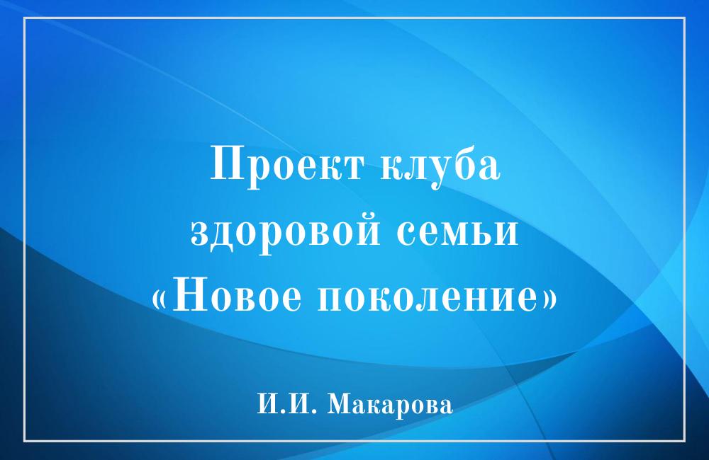 Proekt_kluba_zdorovoy_semii