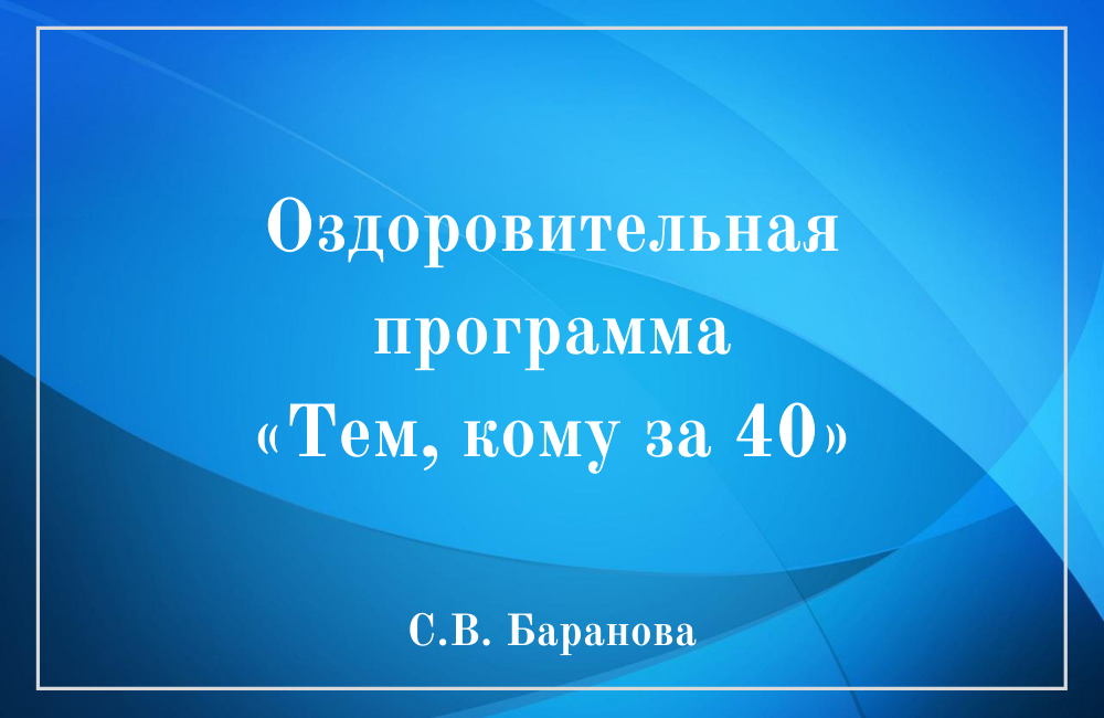 Programma_40+