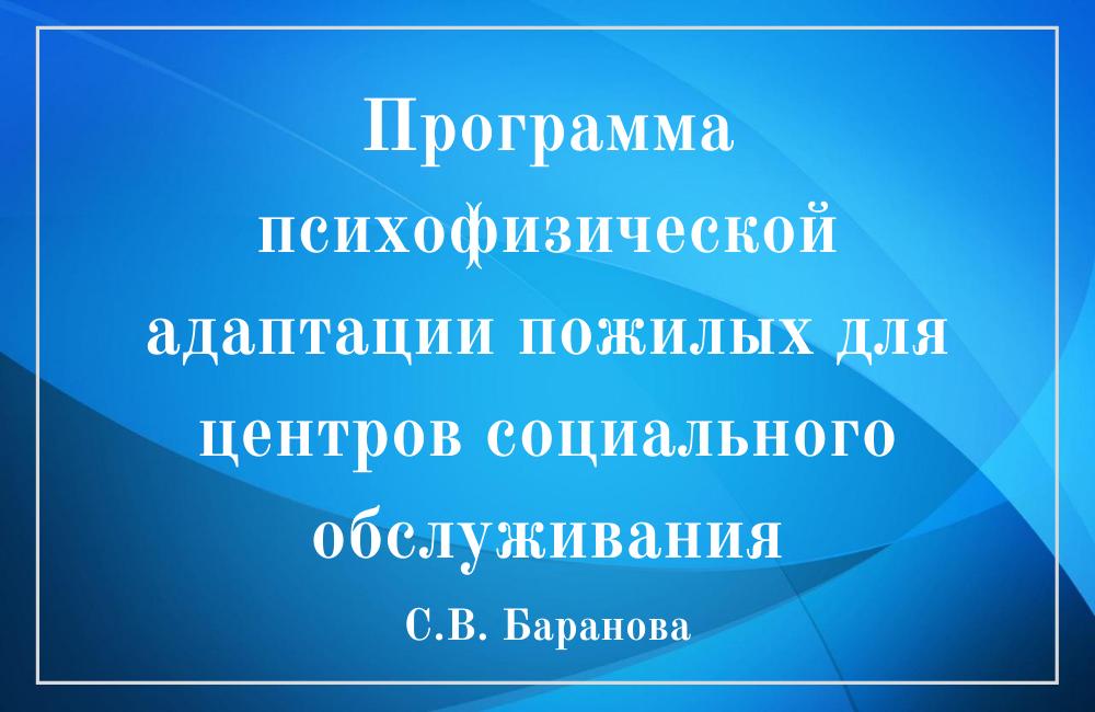 Programma_adaptacii_pojilih