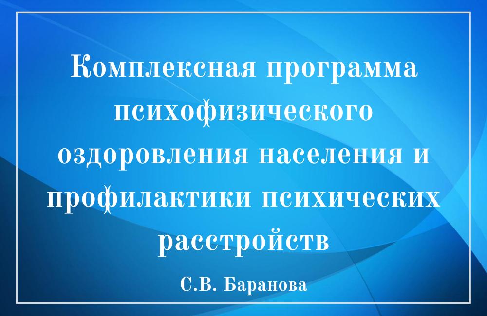 Programma_kompleksnogo_ozdorovleniya3