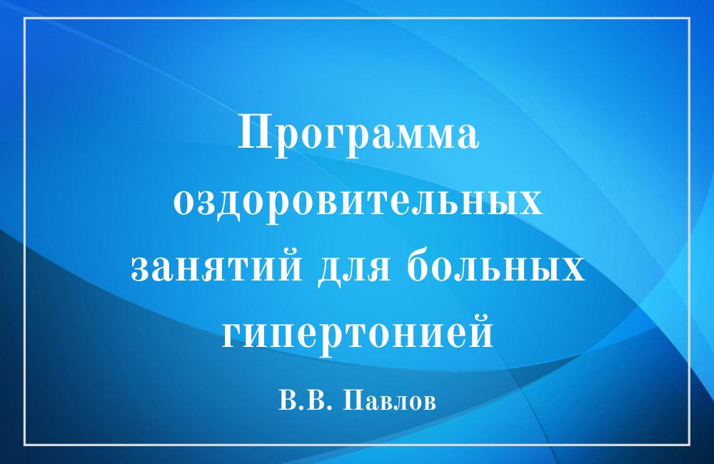 Programma_pri_gipertonii