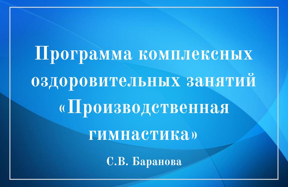 Programma_proizvodstvennaya_gimnastika1