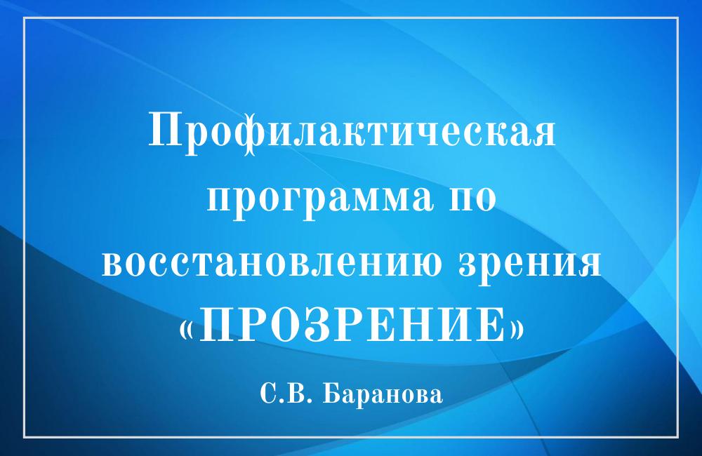 Programma_prozrenie