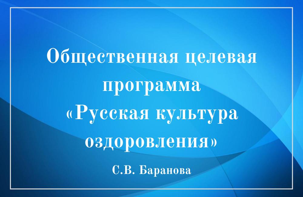 Programma_russkaya_kultura_ozdorovleniya