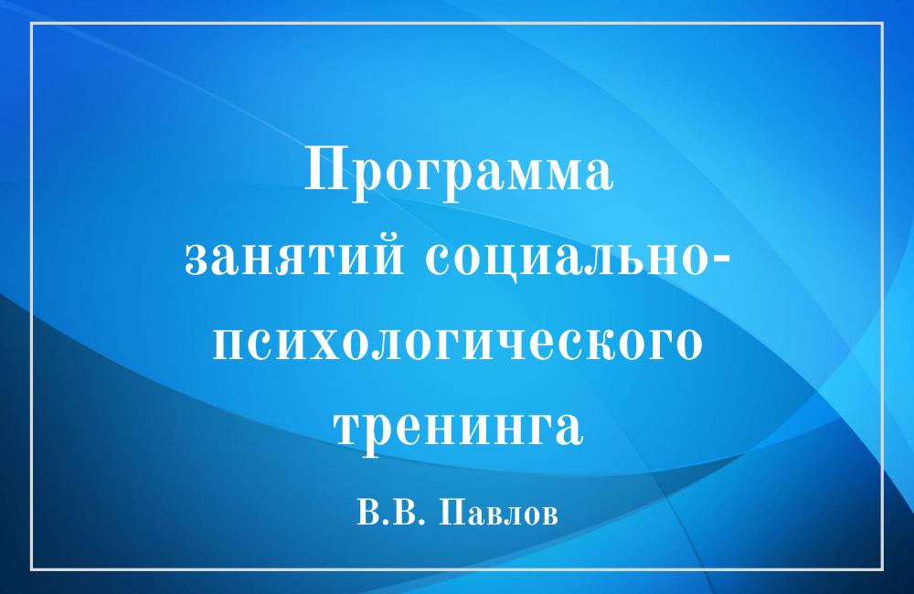 Programma_socialno_psihologiceskogo_treninga