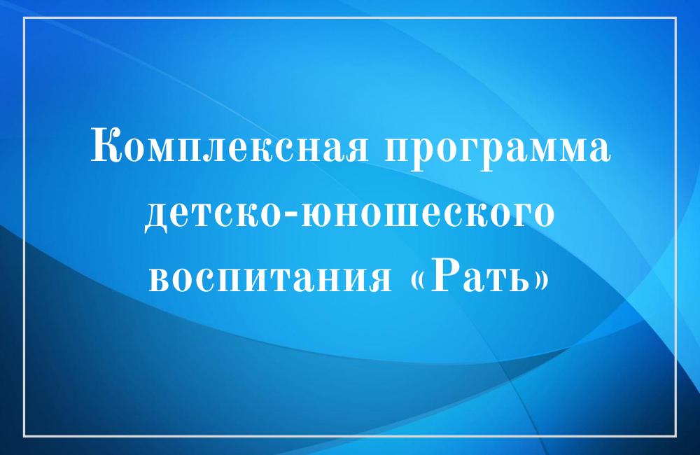 Programmi_Ratnie (1)