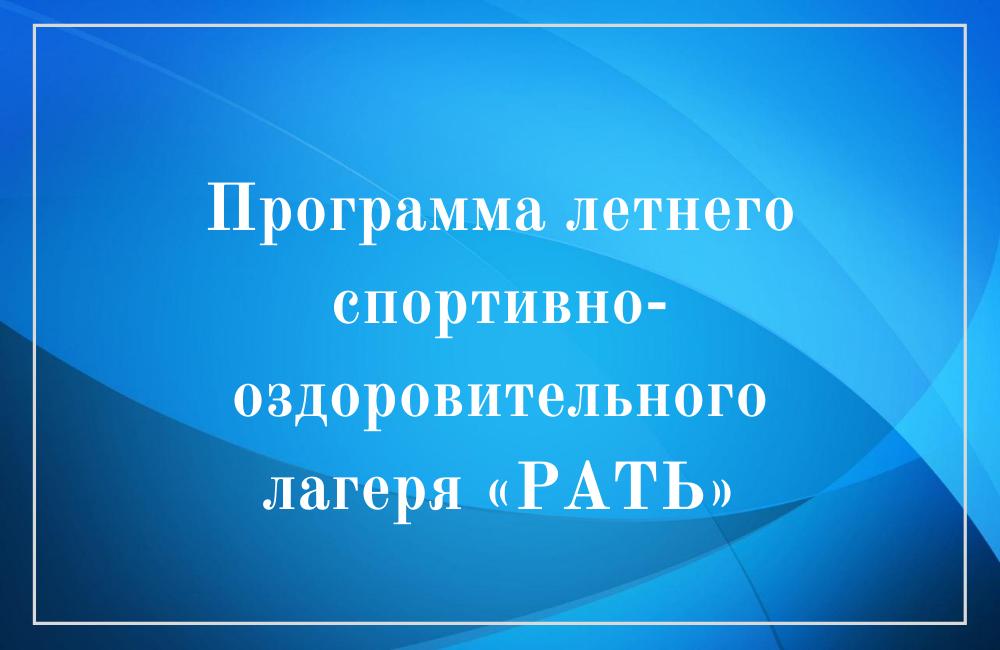 Programmi_Ratnie (2)