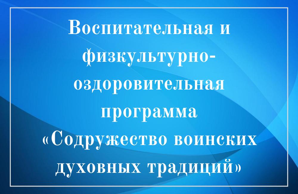 Programmi_Ratnie (4)
