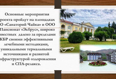 Бархатная неделя в КБР_page-0003