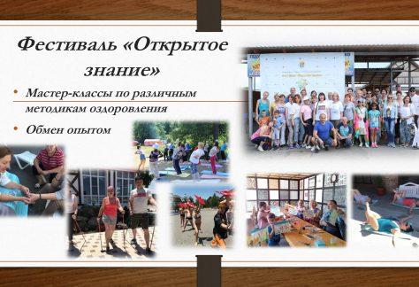 Бархатная неделя в КБР_page-0005