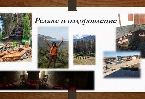 Бархатная неделя в КБР_page-0006