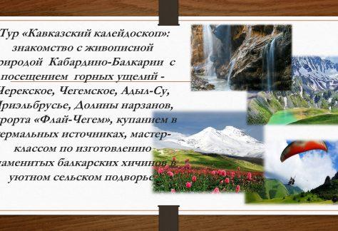 Бархатная неделя в КБР_page-0007