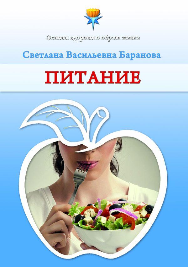Книга Питание, С.В. Баранова