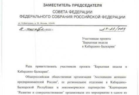 Письмо Заместителя Председателя Совета Федерации Федерального Собрания Российской Федерации