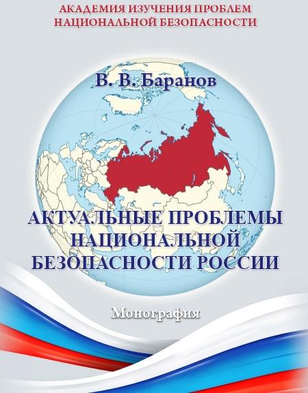 Monografia_Aktualnie_problemiNB_2010