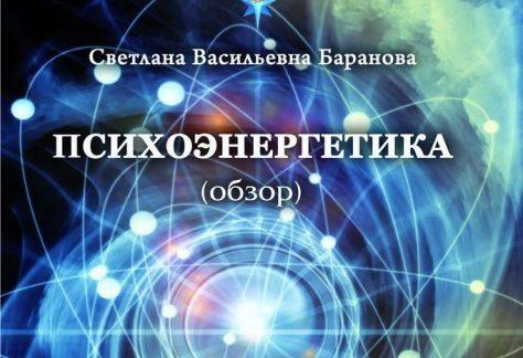 """Новая книга С.В. Барановой """"ПСИХОЭНЕРГЕТИКА"""""""