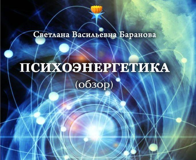 Психоэнергетика - книга С.В. Барановой