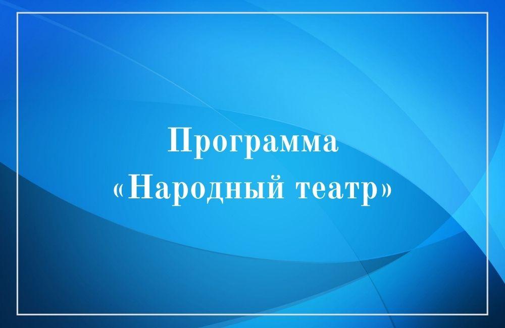 Программа «Народный театр»