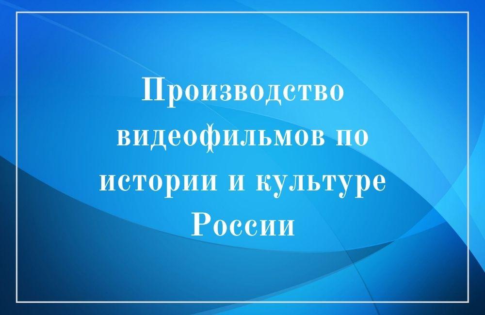 Производство видеофильмов по истории и культуре России