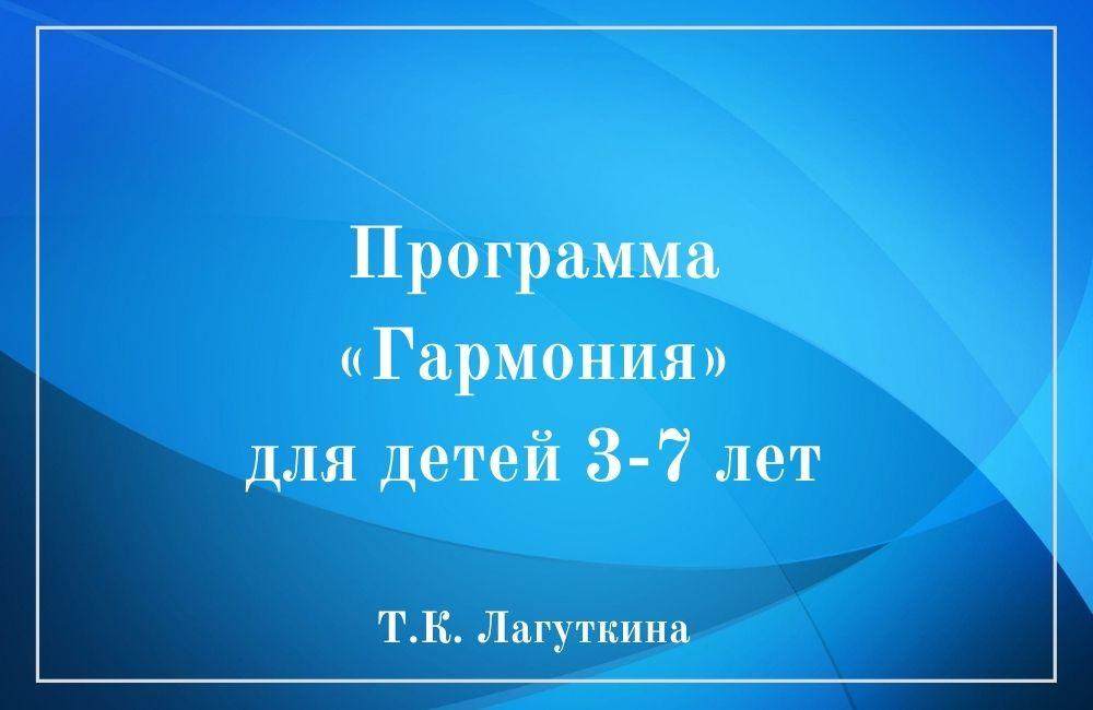 Программа «Гармония» для детей 3-7 лет