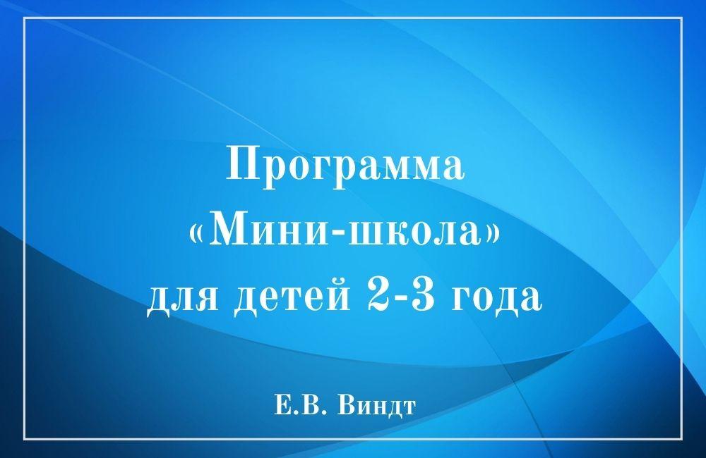 Программа «Мини-школа» для детей 2-3 года