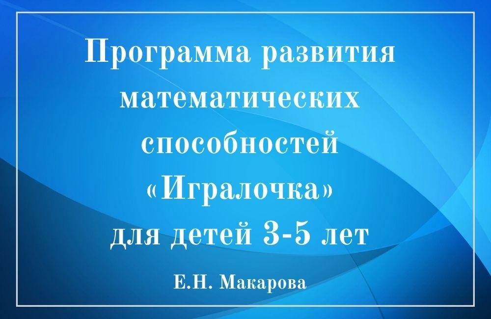 Программа развития математических способностей «Игралочка»