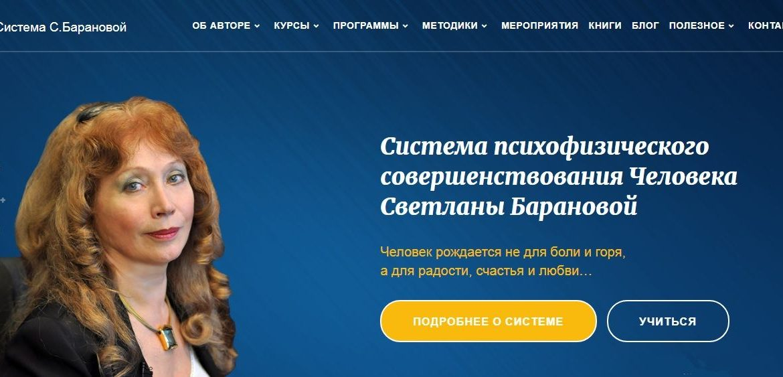Сайт Системы С.В. Барановой