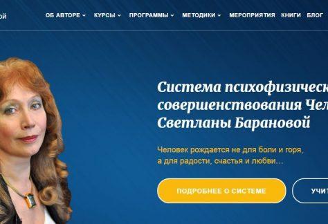 Создан сайт Системы С.В. Барановой