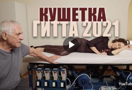 Новая кушетка Виталия Гитта