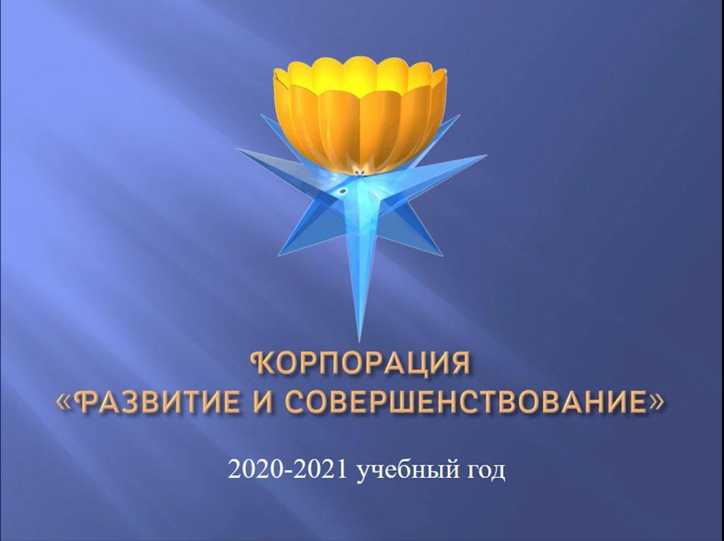 Отчёт Корпорации за 2020-2021 учебный год