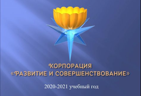 Ежегодный отчёт и концерт 2021