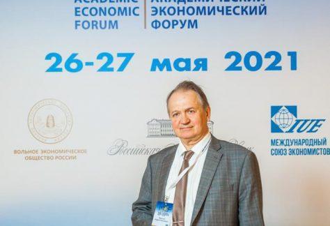 III Московский академический экономический форум