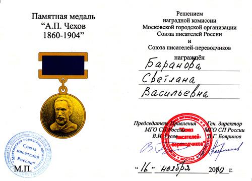 Удостоверение, медаль им А.П. Чехова