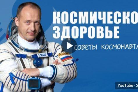 Космическое здоровье, советы космонавта