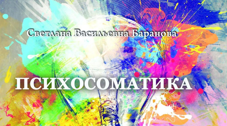 Психосоматика - книга С.В. Барановой
