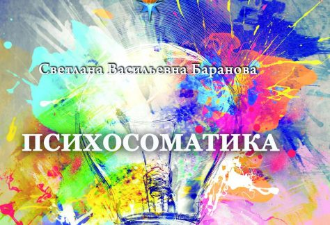 Психосоматика - новая книга Светланы Барановой